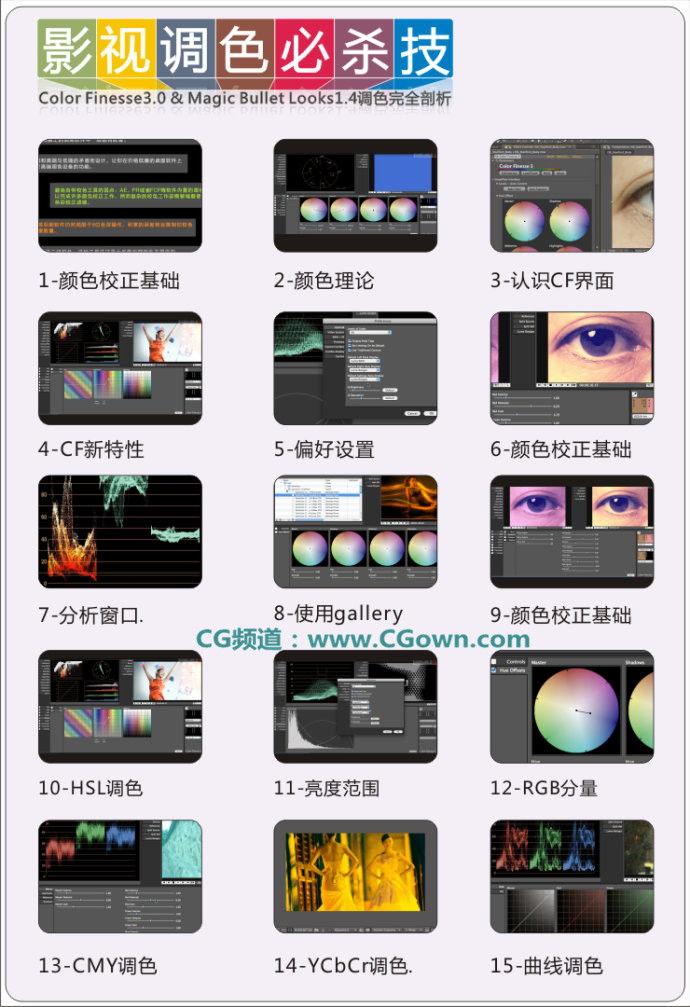 AE插件调色与色彩理论知识  视频教程下载