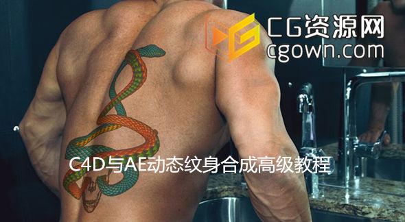 c4d动态纹身合成高级教程 cinema4dtutorial 3d tattoo